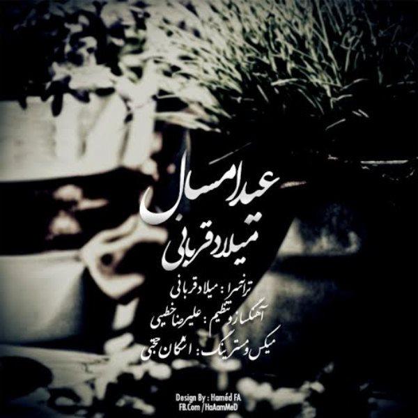 Milad Ghorbani - Eyde Emsal