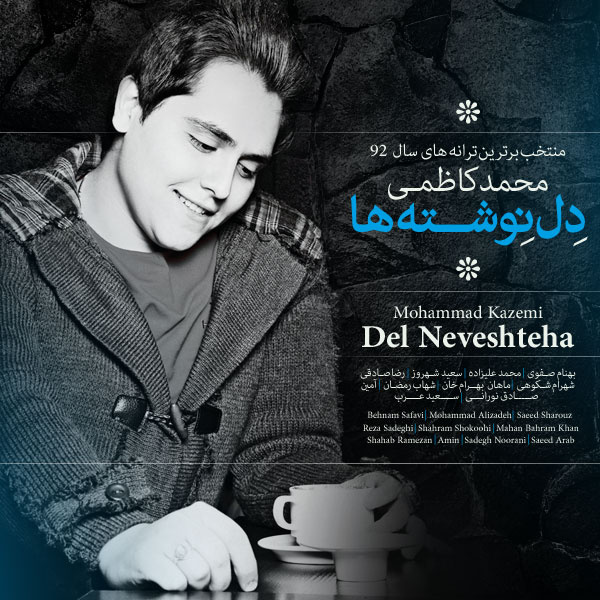 Mohammad Kazemi - Roomo Zamin Nandaz (Sadegh Noorani)
