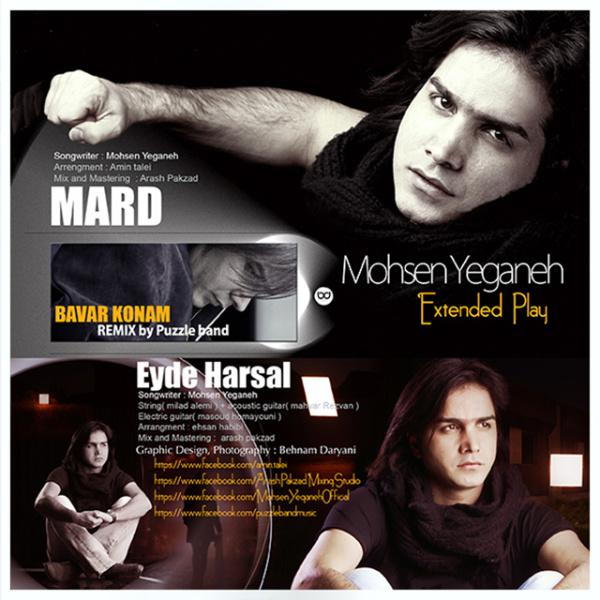 Mohsen Yeganeh - Eyde Har Sal