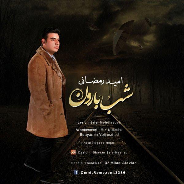 Omid Ramezani - Shab o Baroon