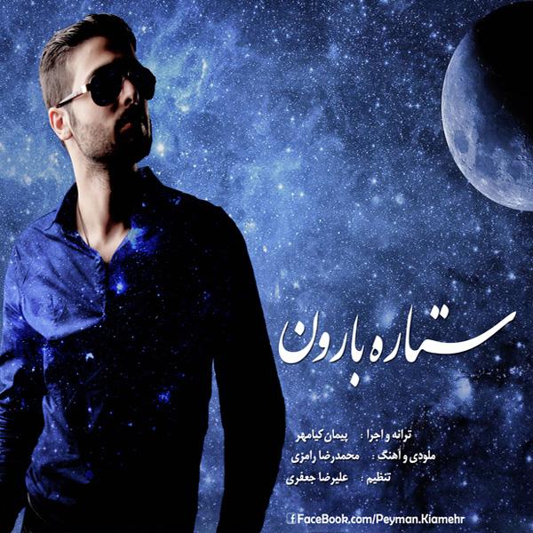 Peyman Kiamehr - Setare Baroon