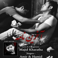Amir Hamid Hamooni - Akharin Nameh