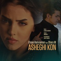 Ehsan Rahmanian - Asheghi Kon (Ft Shery M)