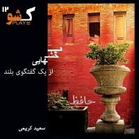 KShow-Hafez