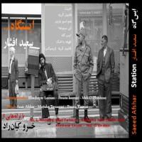 Saeed Afshar - Istgah
