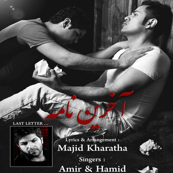 Amir & Hamid Hamooni - Akharin Nameh