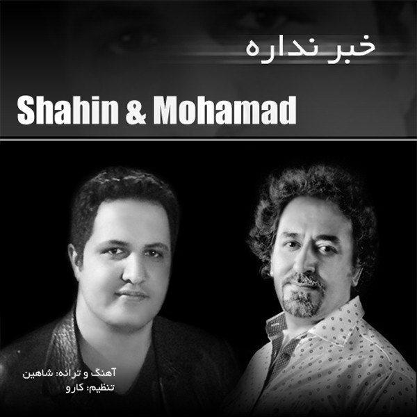 Shahin & Mohammad - Khabar Nadare