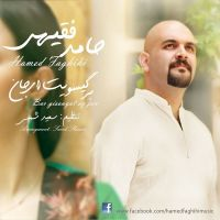 Hamed Faghihi - Bar Gisouyat Ey Jaan_thumb