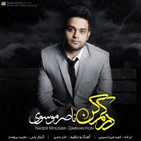Naser Moosavi - Darkam Kon_thumb