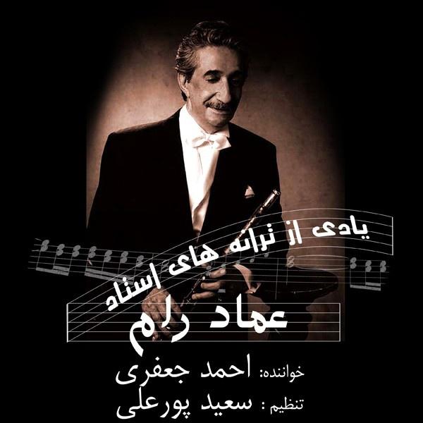 Ahmad Jafari - Yadi Az Emad Ram