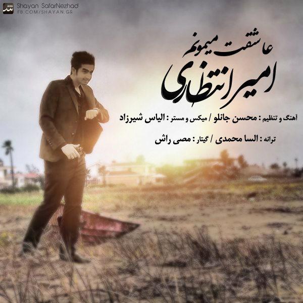 Amir Entezari - Asheghet Mimoonam