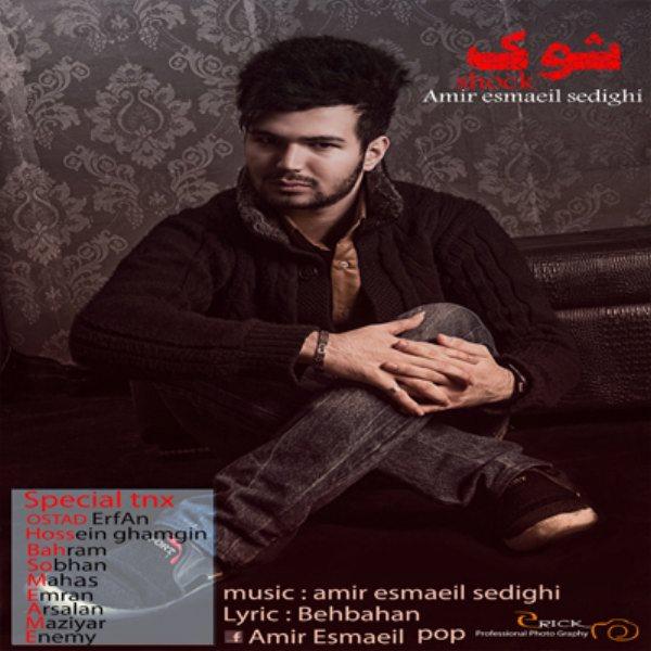 Amir Esmaeil Sedighi - Shock