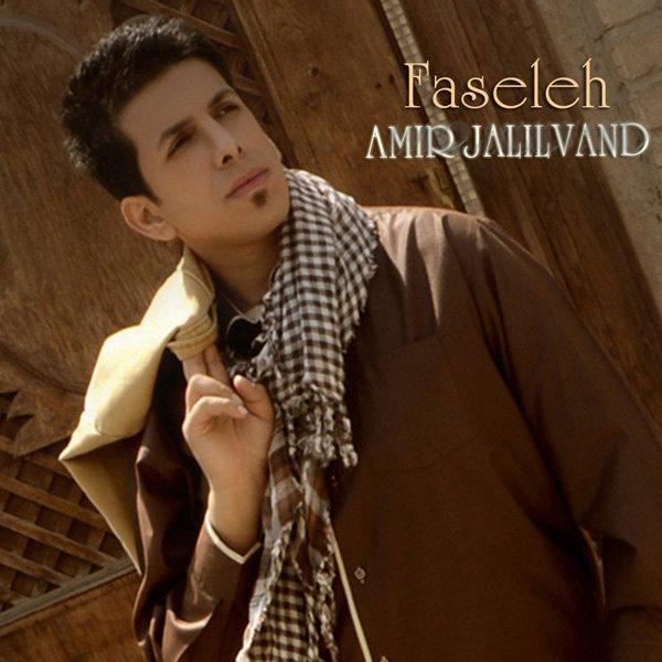 Amir Jalilvand - Fasele