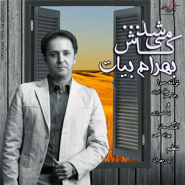 Bahram Bayat - Kash Mishod