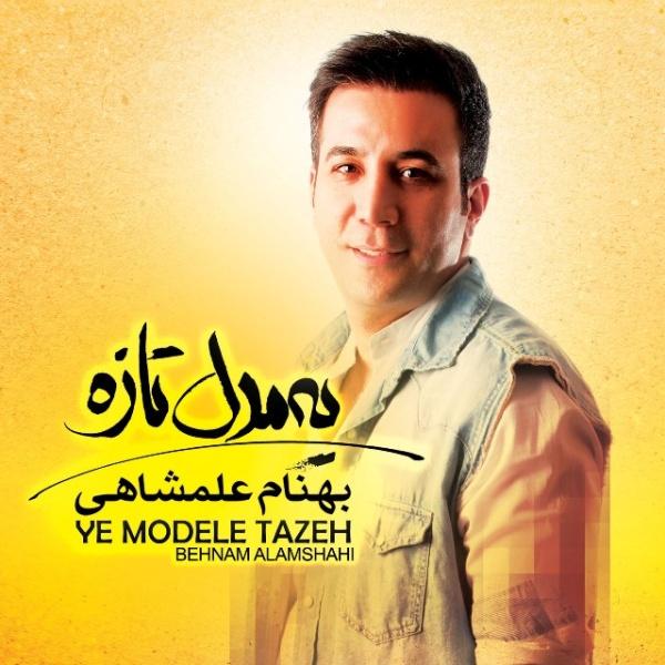 Behnam Alamshahi - Mamnonam