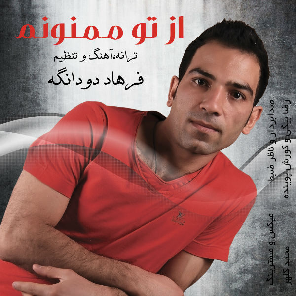 Farhad Dodangeh - Az To Mamnoonam