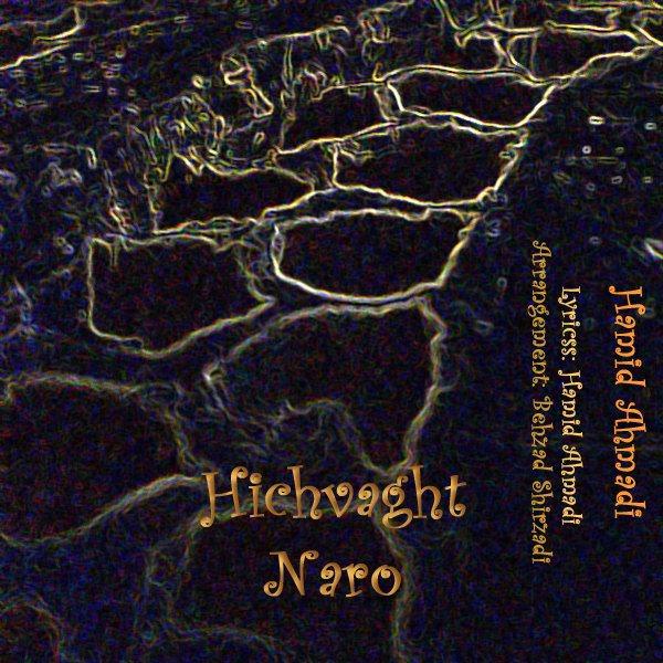 Hamid Ahmadi - Hich Vaght Naro