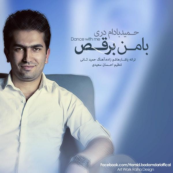Hamid Badamdari - Beraghs Ba Man