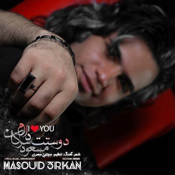 Masoud 3rkan - Doostet Daram