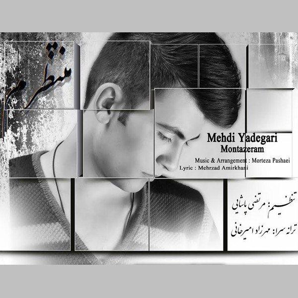 Mehdi Yadegari - Montazeram