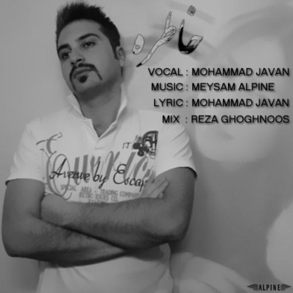 Mohammad Javan - Khatere