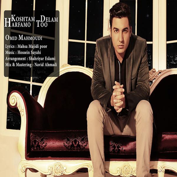 Omid Mahmoodi - Harfamo Koshtam Too Dealam