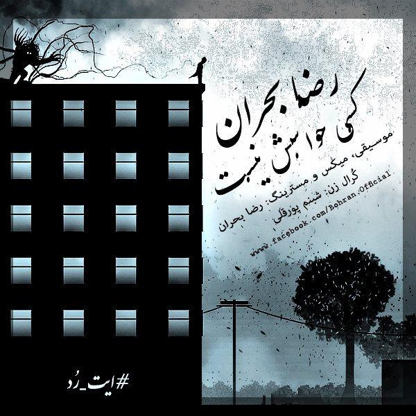 Reza Bohran - Kasi Havasesh Nist