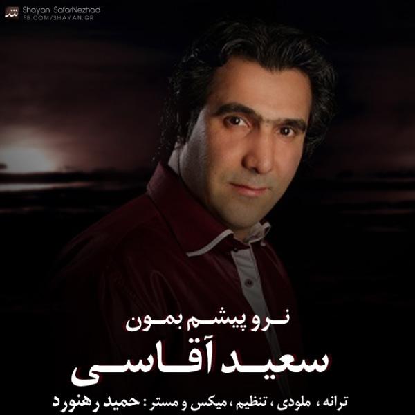Saeed Aghasi - Naro Pisham Bemon