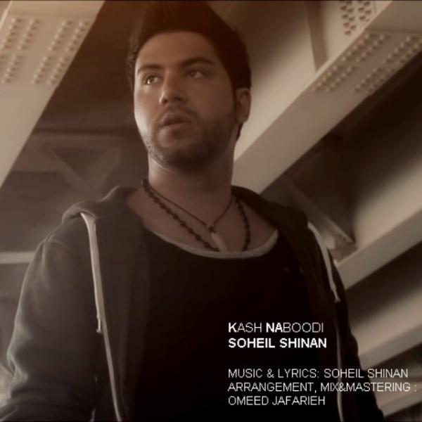 Soheil Shinan - Kash Naboodi