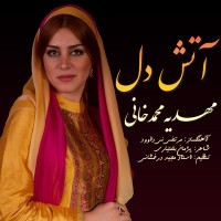 mahdieh-mohammadkhani-atashe-del