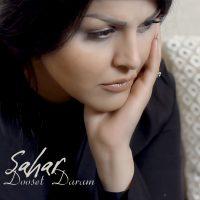 Sahar-Dooset-Daram