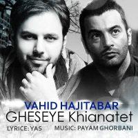 Vahid-Hajitabar-Gheseye-Khianatet