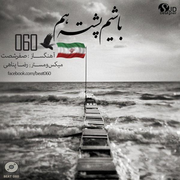 060 - Bashim Poshte Ham