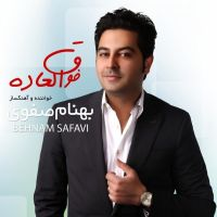 Behnam Safavi - Avalin Gharar_thumb
