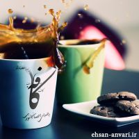 Ehsan Anvari - Coffee_thumb