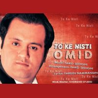 Omid - To Ke Nisti_thumb