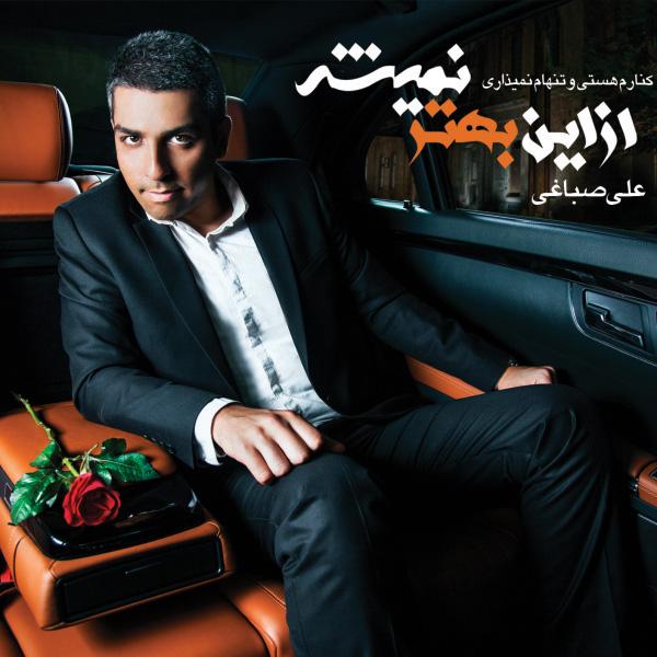 Ali Sabbaghi - Koucheh