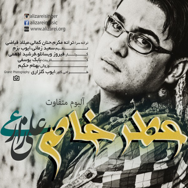 Ali Zarei - Atre Khass