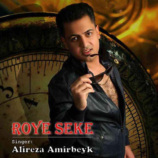 Alireza Amirbeyk - Roye Seke