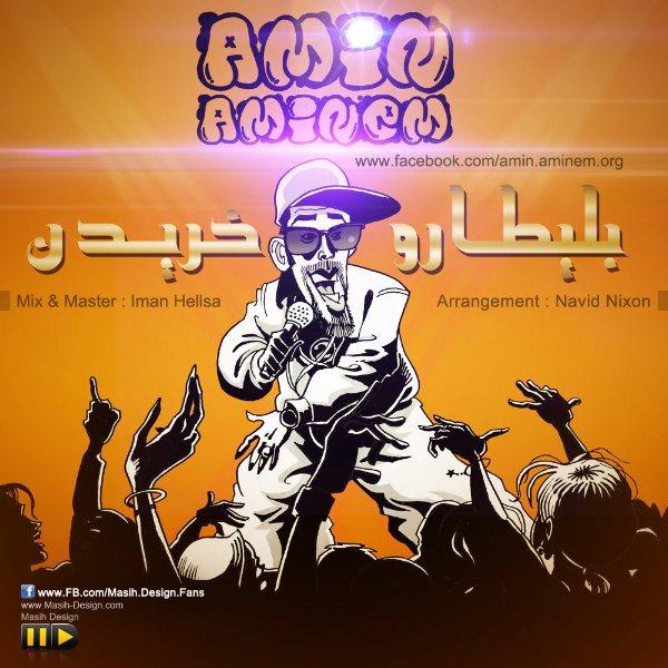 Amin Aminem - Bilitaro Kharidan