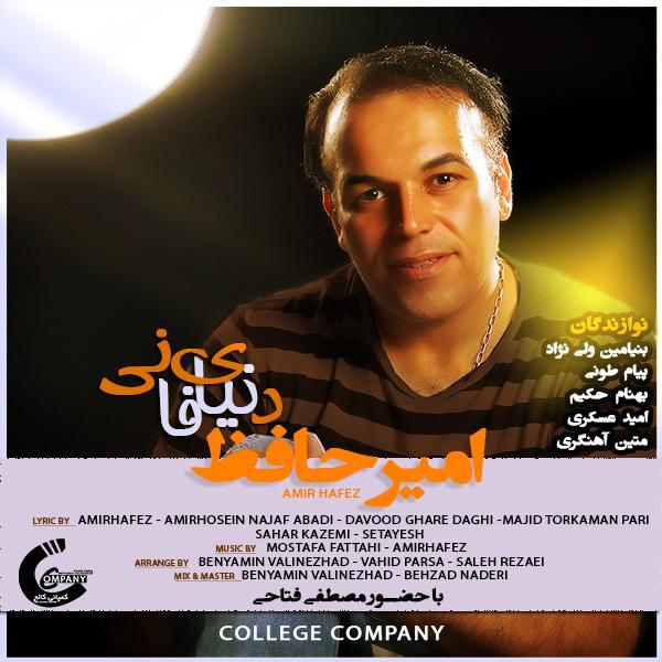 Amir Hafez - Mojezah (Ft Mostafa Fattahi)
