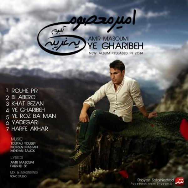 Amir Masoumi - Khat Bezan