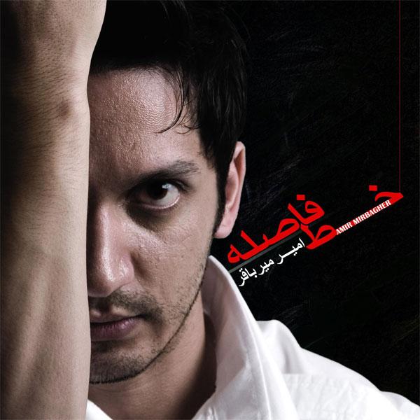 Amir Mirbagher - Tamoomesh Kon