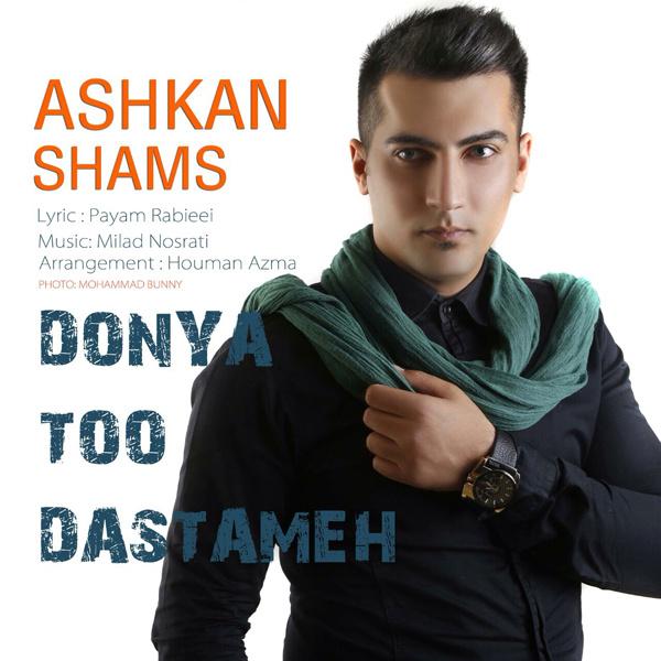 Ashkan Shams - Donya Too Dastaame