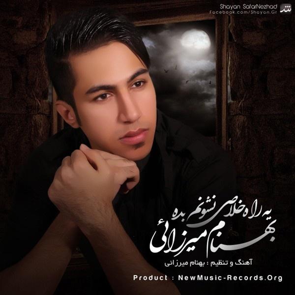 Behnam Mirzaei - Rahe Khalas