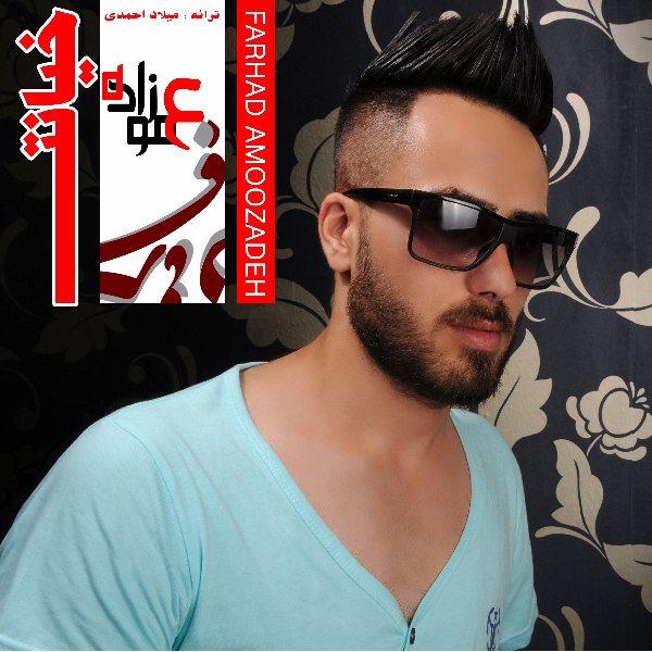 Farhad Amoozadeh - Khiyanat