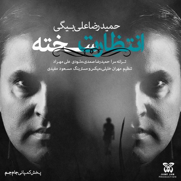 Hamidreza Ali Beygi - Entezaret Sakhte