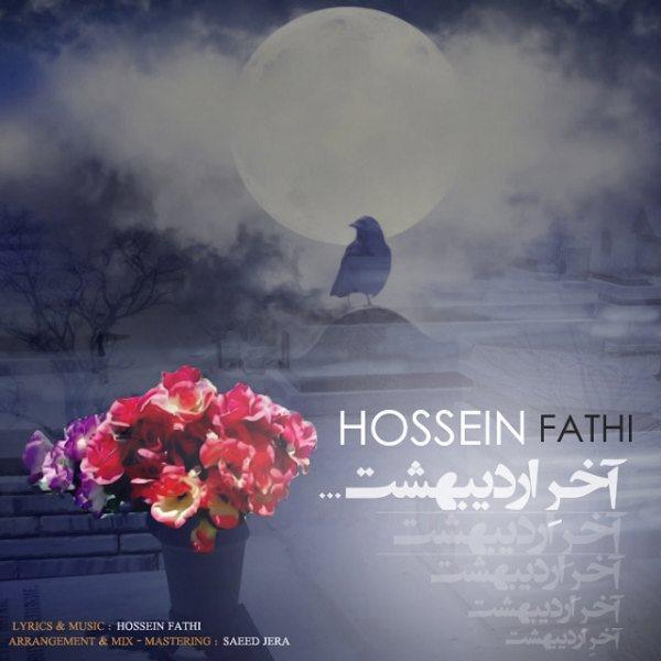 Hossein Fathi - Akhare Ordibehesht