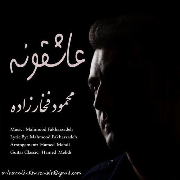 Mahmood Fakharzadeh - Asheghoone