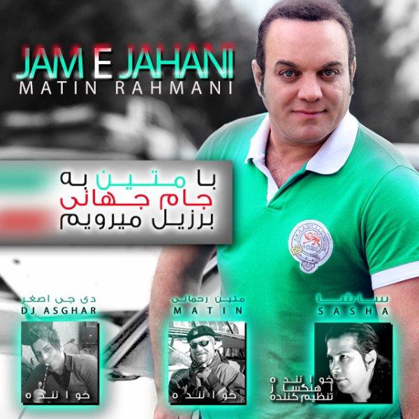 Matin Rahmani - Jame Jahani (Ft Sasha Alami)